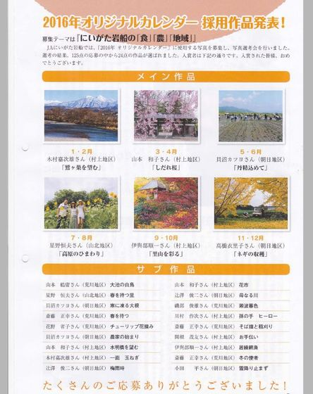 2016JAカレンダー.JPG